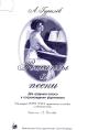 Гурилев. Романсы и песни. Для среднего голоса в сопровождении фортепиано